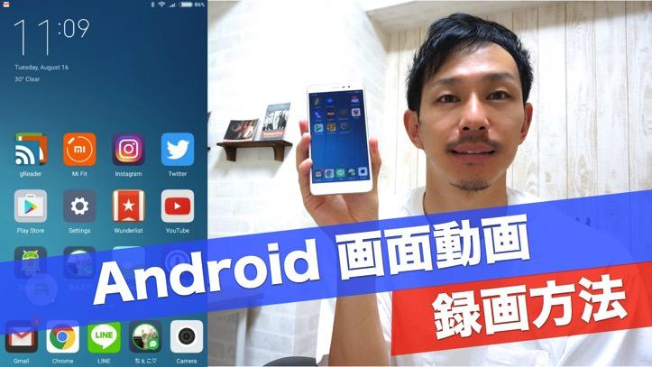 androidスマホの画面動画の録画方法