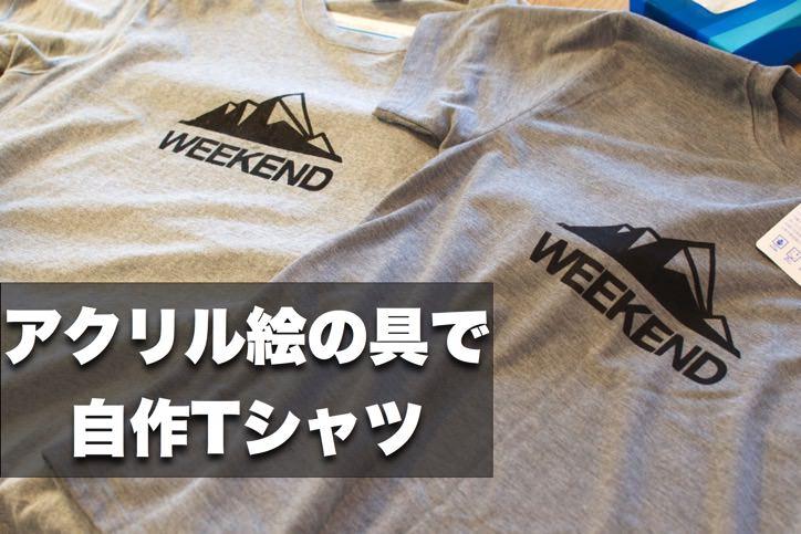 100円ショップ ダイソーのアクリル絵の具で自作Tシャツ作り!