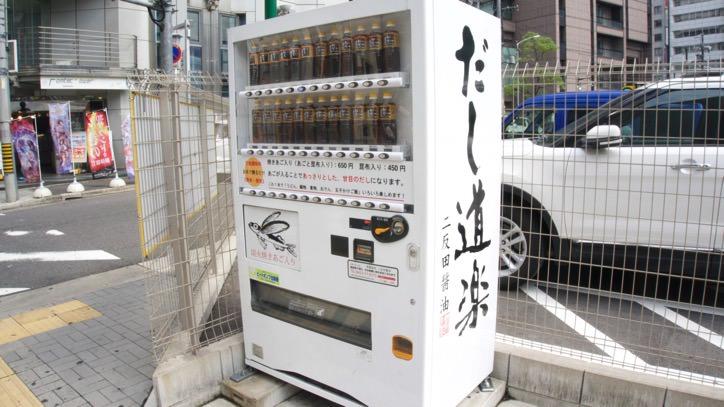 「アゴだし醤油」を売る珍しい自販機in名古屋駅