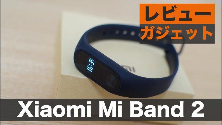 Xiaomiのウェアラブル Mi Band2 レビュー