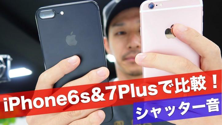 Iphone7Plusと6Sのカメラシャッター音を比較 3色カラー比較他変更点などをチェック