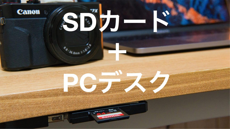 SDカードスロットがなくなったMacBook ProのPCデスク周りをスッキリ改善!