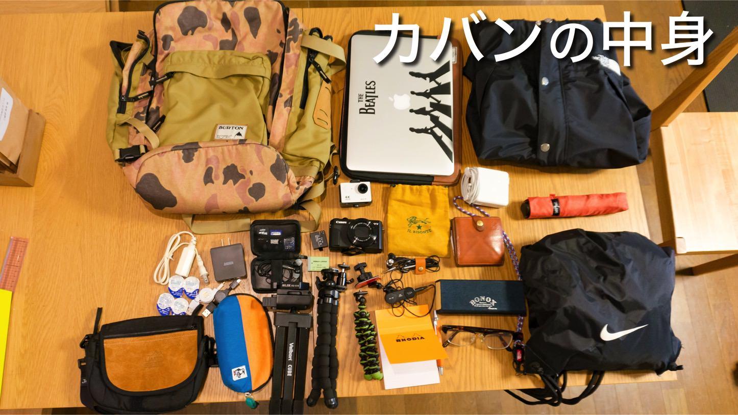 【旅行かばんの中身】1泊2日の車旅行に持っていく持ち物