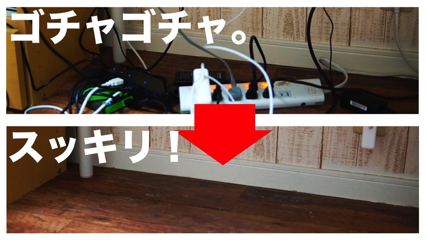 PCデスク下のごちゃごちゃ配線&コードを整理したらスッキリ!