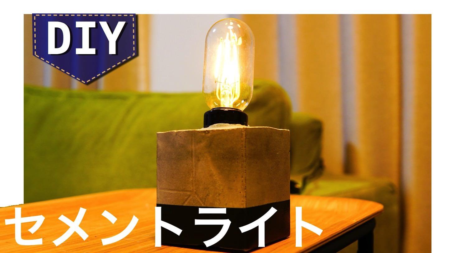 【間接照明 DIY】セメントで作るデスクライト!