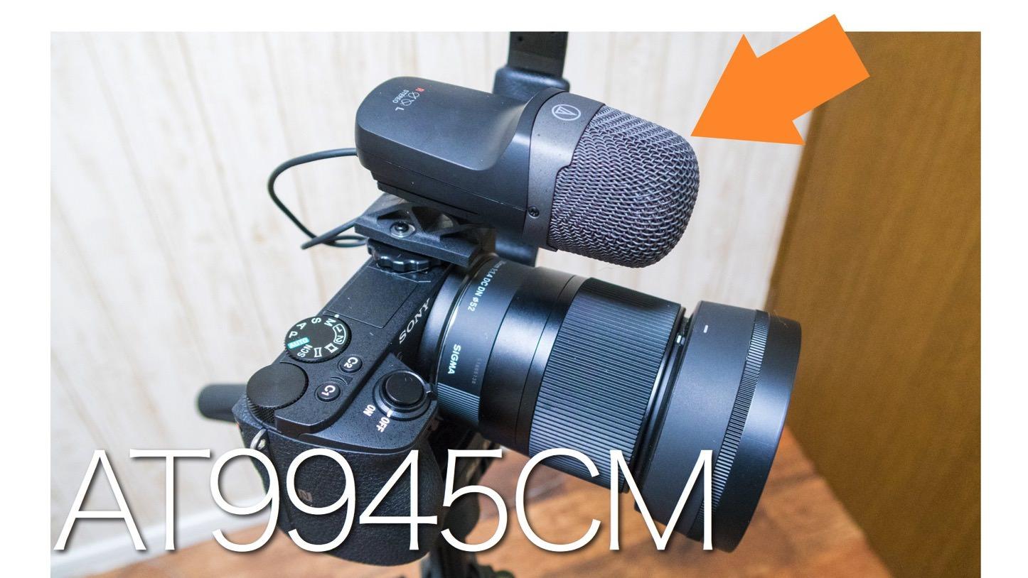 ミラーレス,一眼レフ動画撮影の音質改善におすすめのビデオマイク audio-technica at9945CM
