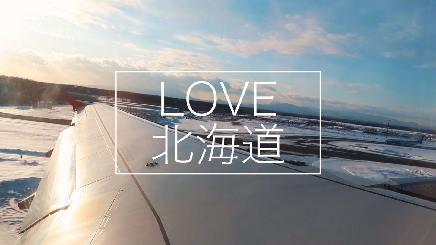 北海道4泊5日旅行で食べたランチ・グルメまとめ