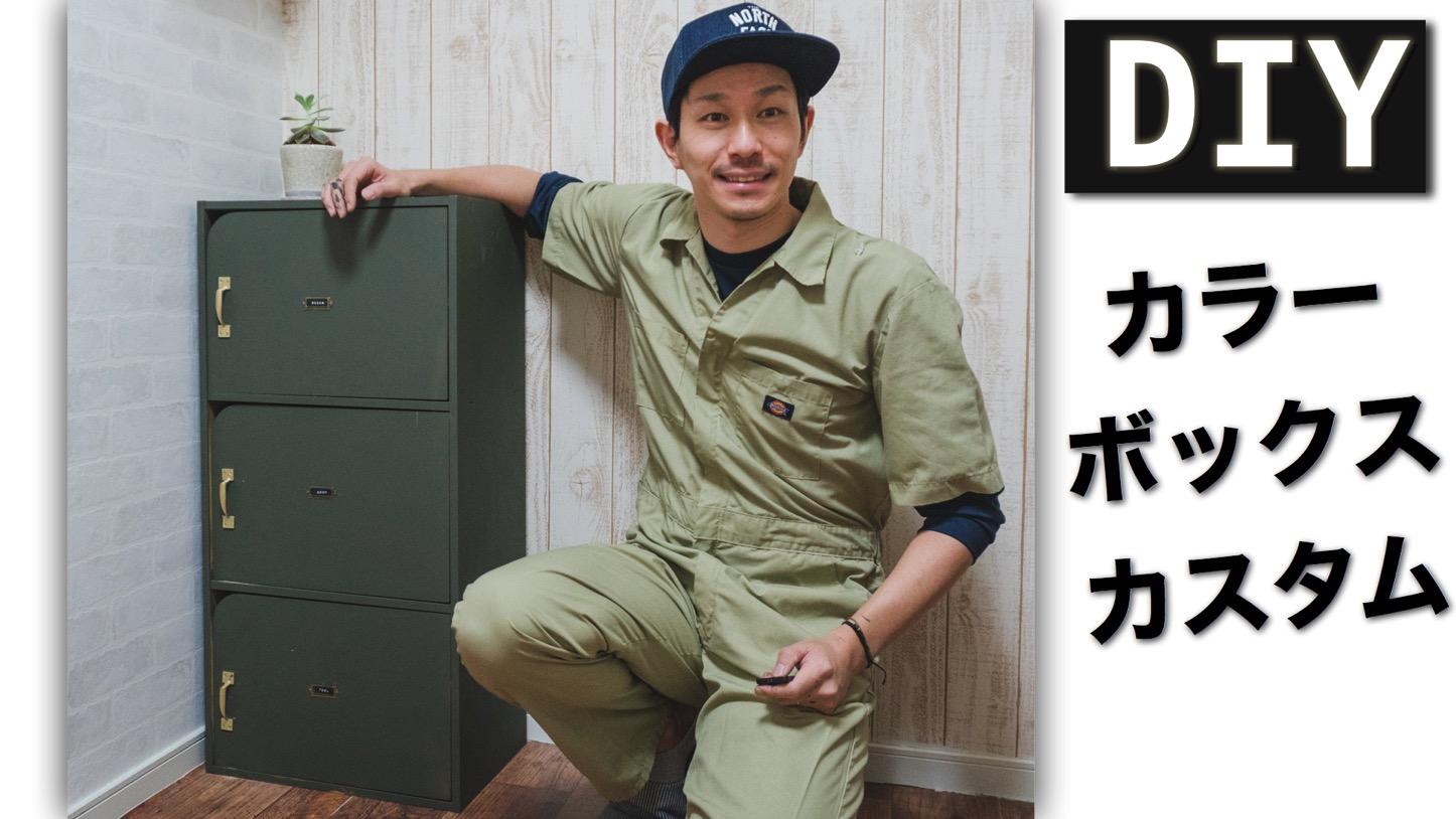 【DIY】ニトリの3段カラーボックスを簡単リメイク