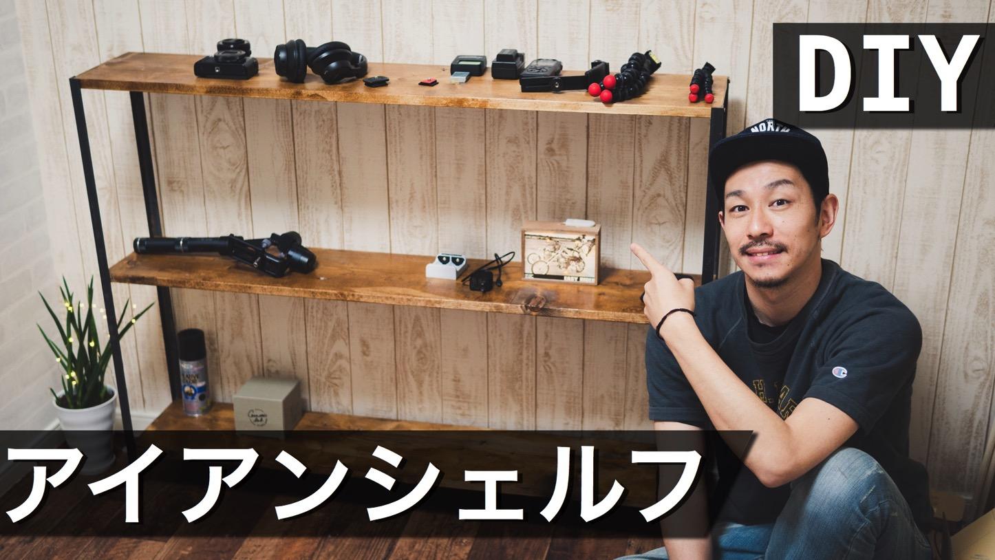 【男前インテリア DIY】3,000円で3段アイアンシェルフの作り方