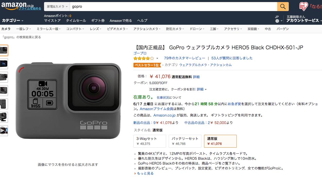 【最安セール】GoPro HERO5がamazonで5,000円OFFだ!