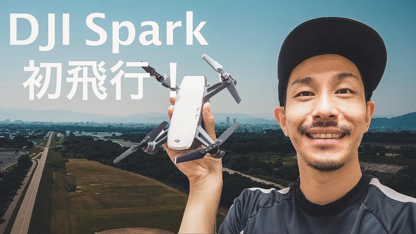 DJIの新ドローン sparkで初めて空撮してきた感想