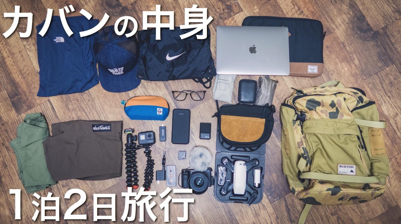 【2017夏】旅行カバンの中身 1泊2日小旅行