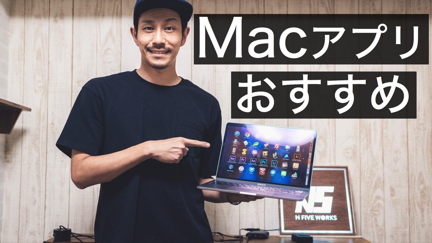 【Mac】おすすめのアプリをまとめて一気に紹介!
