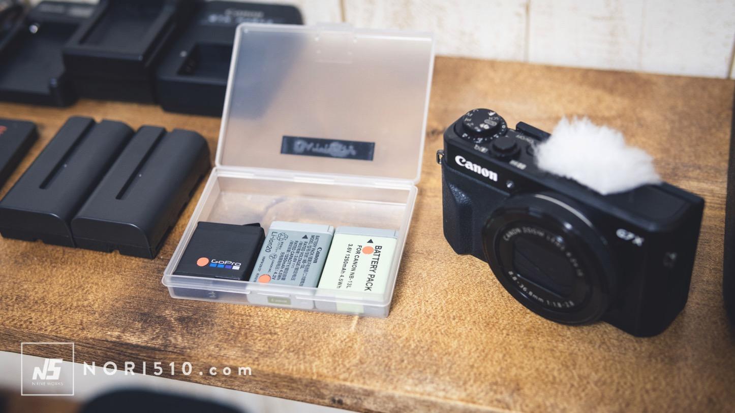 【充電忘れを防ぐ!】カメラバッテリーの管理法を変えたらストレスレスになった!