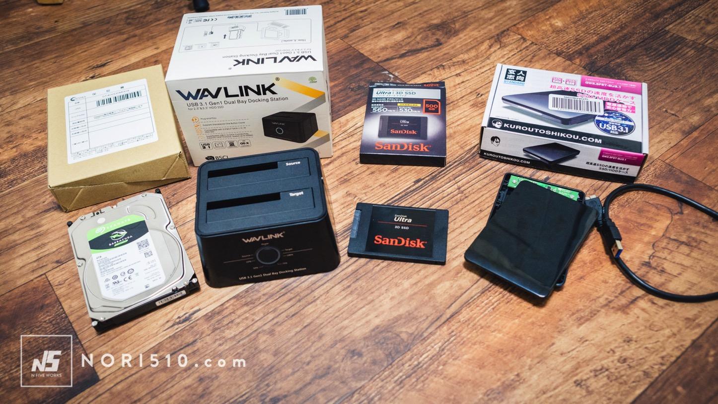 HDD & SSD ケース 買ったモノ