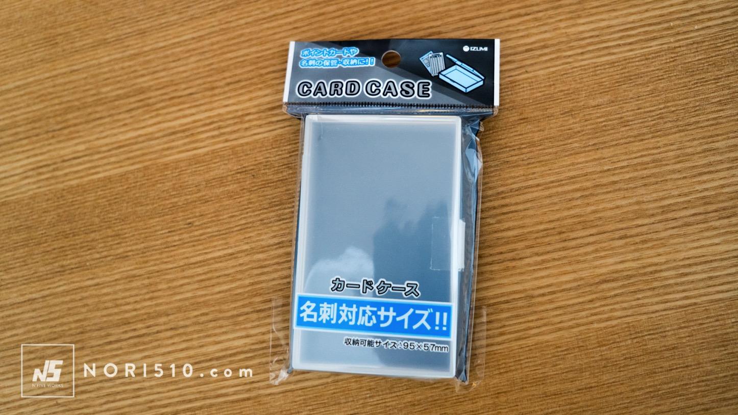 セリア カードケース 名刺対応サイズ