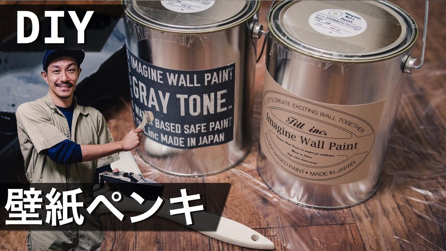 【マイルームDIY】イマジンウォールペイントで壁紙ペンキ塗り