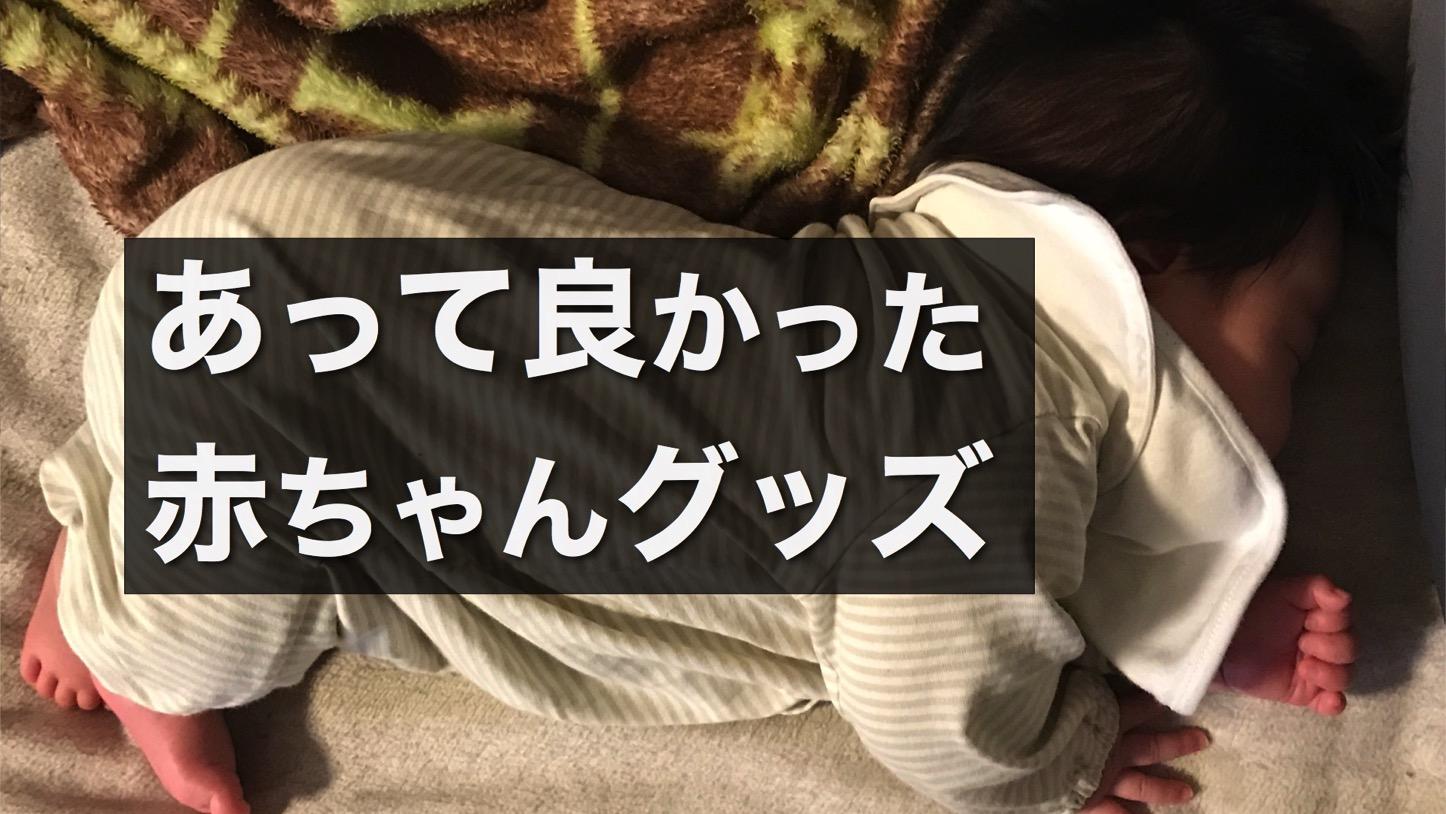 【怒涛の生後3ヶ月】あぁ、コレがあってよかった赤ちゃんグッズを紹介!