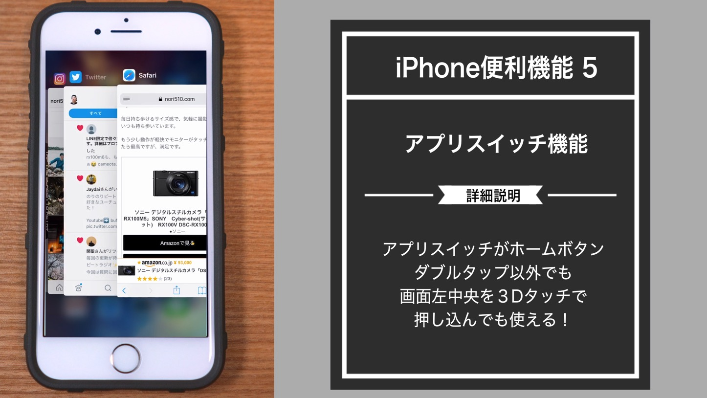 アプリを簡単スイッチ