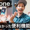 知らなかった!iPhoneの便利機能 8選