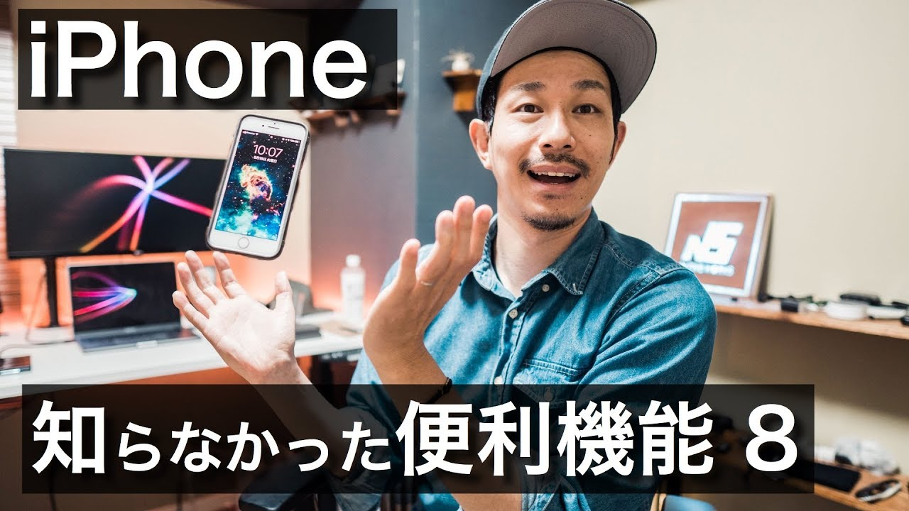 iPhone便利機能8
