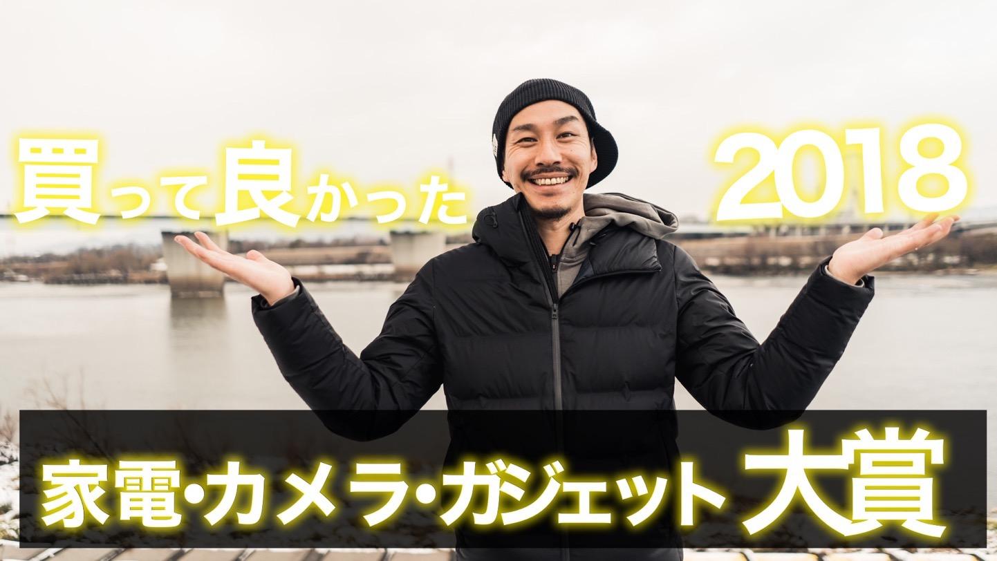 2018年買って良かったモノ大賞 BEST5 カメラ・家電・ガジェット部門