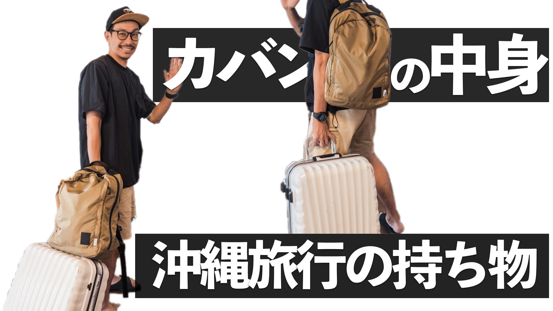 【カバンの中身】沖縄旅行の持ち物紹介!