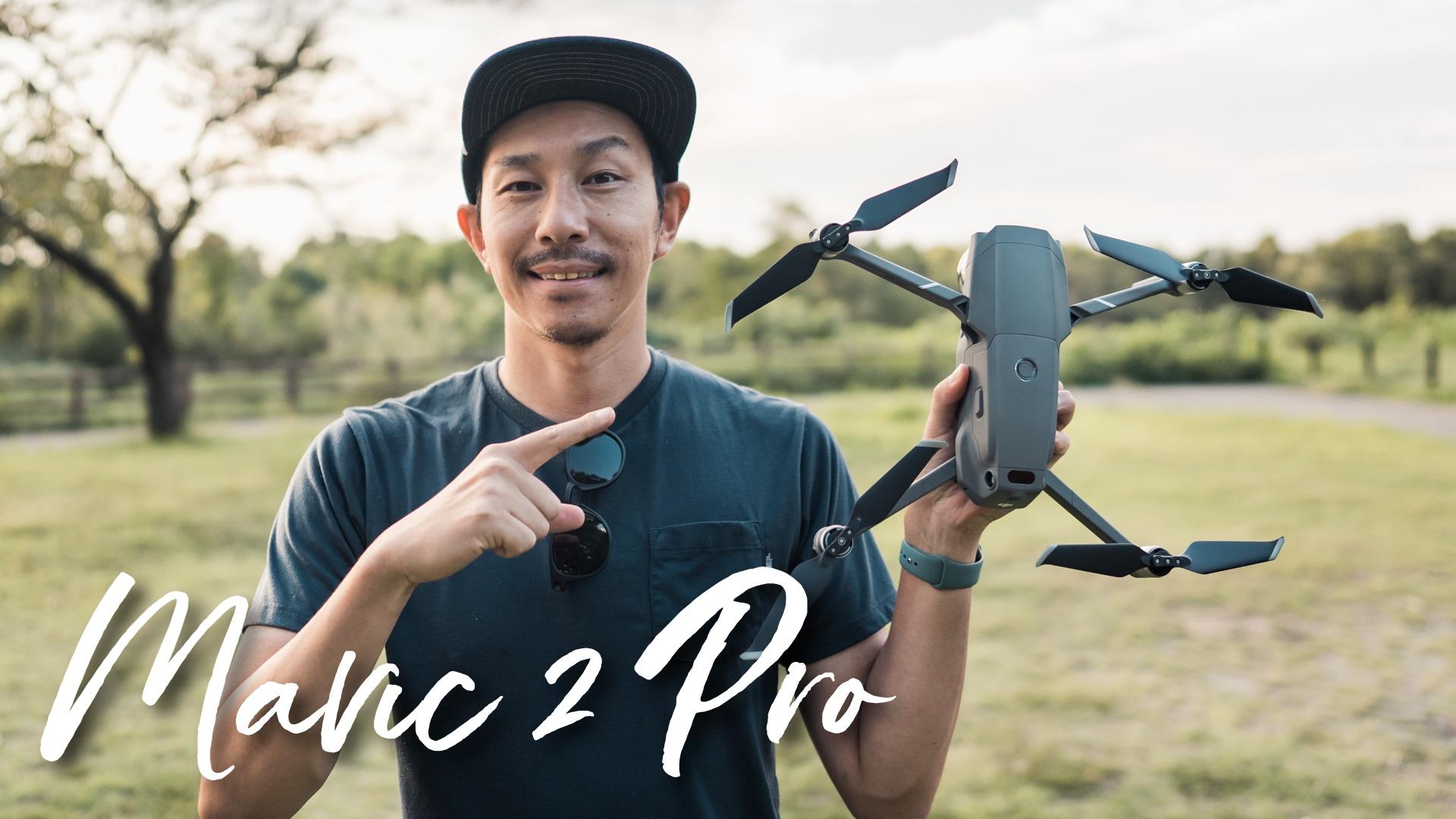 DJI Mavic 2 Pro 3つのナイスな機能を紹介!