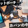 【カバンの中身2020】持ち歩きPC・カメラ用ガジェットポーチの紹介