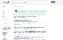 ドライビング フォース gt  Google 検索 1