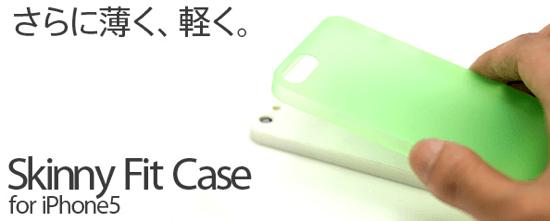 極薄0 4mm iPhone5対応ケース Skinny Fit Case for iPhone5 予約開始  スペックコンピュータ株式会社