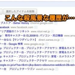 ブラウザの履歴をもっと見やすく快適にするchrome extension「 Better History」