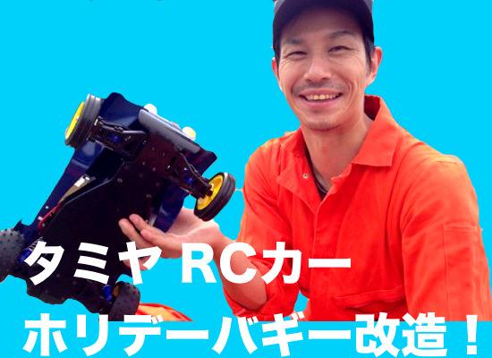 ラジコン改造ブログ2