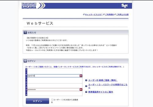 佐川急便   Webサービス