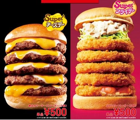 ロッテリア Superチーズデー Superフライデー 2012年10月23日 火 26日 金 14 00 18 00に実施 10月30日 火 11月2日 金 追加販売決定