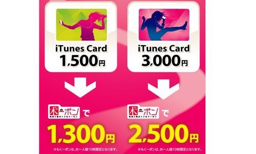 もくーポンでiTunes Cardがおトク |お得情報|キャンペーン お得情報|サークルKサンクス 1