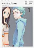 当選者発表 加藤雄一著 漫画版「エウレカセブンAO」プレゼント企画