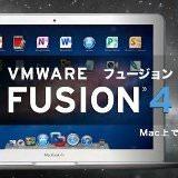 VMware Fusion 5発売日は10月1日? 7/25~9/30までにVMware Fusion 4を購入すると無償アップグレード対象に
