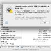 Macで「開発元が未確認の為開けません」と言われて開けないアプリを開く方法