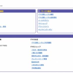 DVD ビデオ CD  ゲオ(geo)のレンタル履歴、閲覧・ダウンロードが便利
