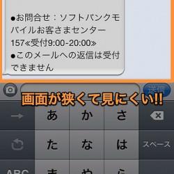 iPhoneのSMS/MMS画面で、キーボードが邪魔で見辛い時の対処法