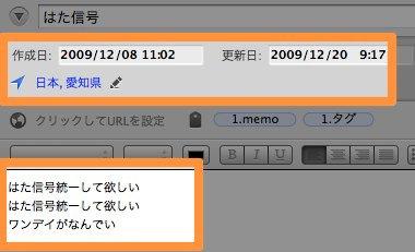 Evernote 発掘オレオレ大辞典 3 セカンドノート編