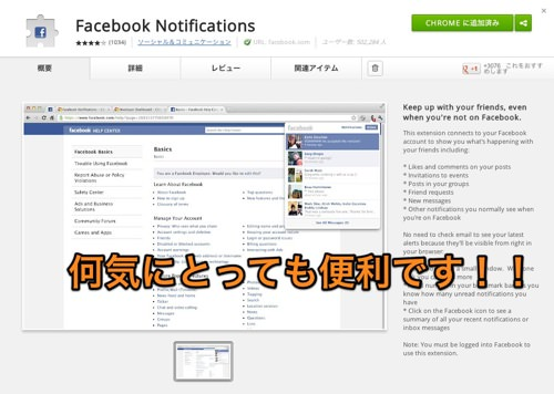 Chrome ウェブストア  Facebook Notifications