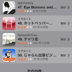 iPhone AppStoreのランキング表示が50位までから300位まで表示へ