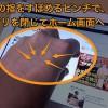 全てのiPadユーザー必見!マルチタスク用ジェスチャの設定で超快適!!