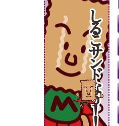 お菓子 ほんと美味しくて癖になる味松永製菓の「しるこサンド」