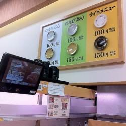 飲食店 とにかく好きなんだ「北陸富山回転寿司かいおう 一宮尾西インター店」