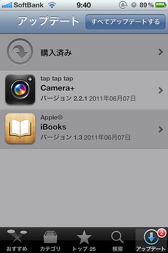 App Storeの進化購入済みiPhoneに無いアイテム機能は激しく使える
