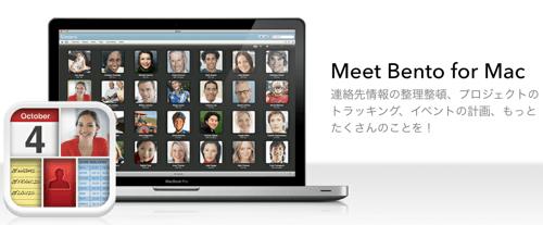 パーソナル データベース ソフト  オーガナイザー ソフト | Bento 4