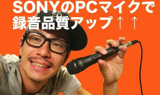 SonyのPCマイクで録音品質アップ